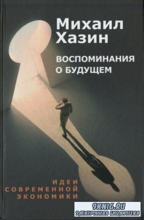 Михаил Хазин - Воспоминание о будущем. Идеи современной экономики (2019)