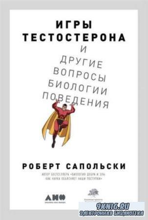 Сапольски Р. - Игры тестостерона и другие вопросы биологии поведения (2020)