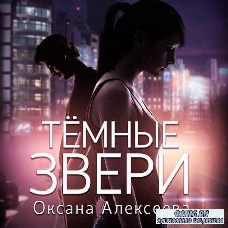 Алексеева Оксана - Тёмные звери (Аудиокнига)
