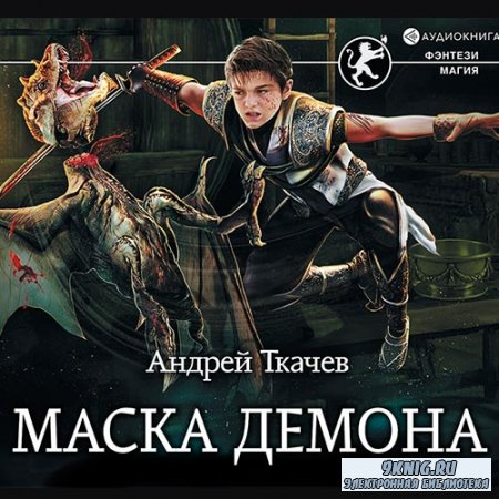 Ткачев Андрей - Маска демона (Аудиокнига)