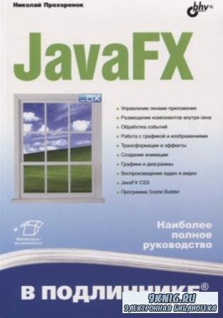 Прохоренок Н. - JavaFX (2020)