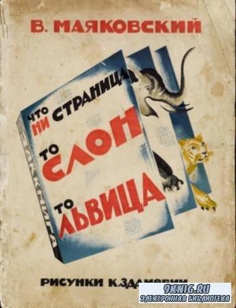 Маяковский В. - Что ни страница то слон то львица (1928)