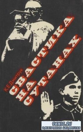 Дмитрук К.Е. - Свастика на сутанах (1976)