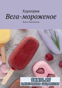 Хариприя - Вега-мороженое. Книга-конструктор (2018)