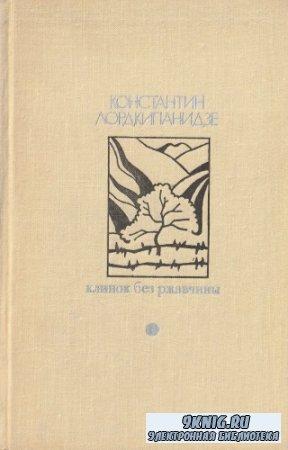Константин Лордкипанидзе. Клинок без ржавчины