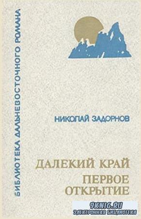 Николай Задорнов - Собрание сочинений (13 книг) (1965-1997)