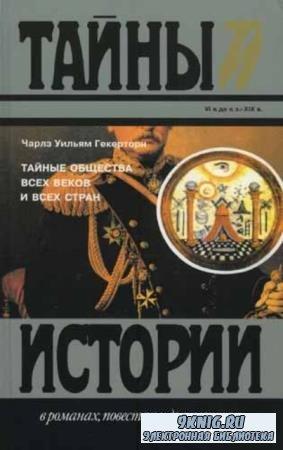 Гекерторн Ч.У. - Тайные общества всех веков и всех стран (1995)