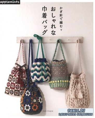 Asahi Original - Fashionable Drawstring Bag 2019
