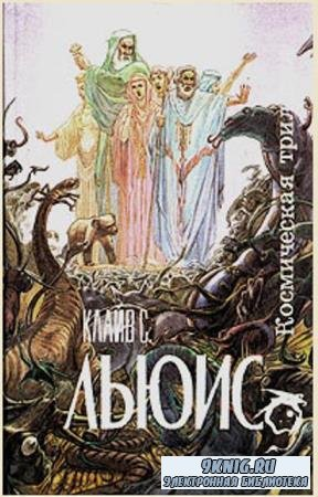 Клайв Стейплз Льюис - Собрание сочинений (39 книг) (1991-2001)
