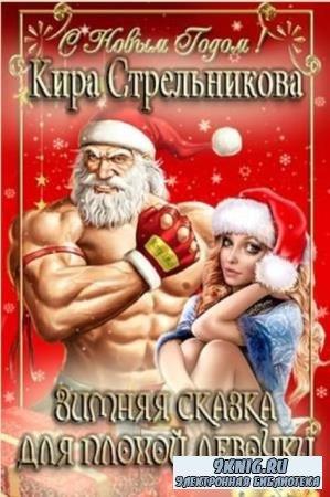 Кира Стрельникова - Собрание сочинений (73 книги) (2013-2019)