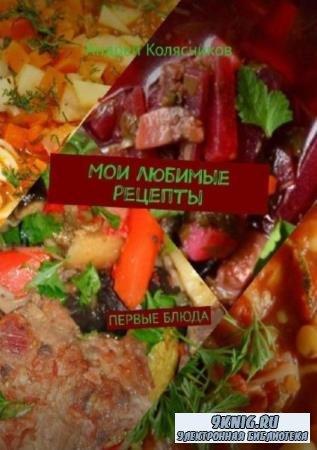 Андрей Колясников - Мои любимые рецепты. Первые блюда (2018)