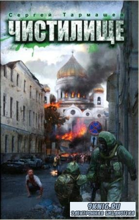 Сергей Тармашев - Собрание сочинений (54 книги) (2008-2019)