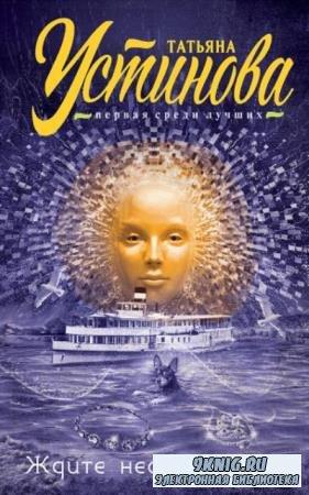 Татьяна Устинова - Собрание сочинений (62 книги) (2002-2019)