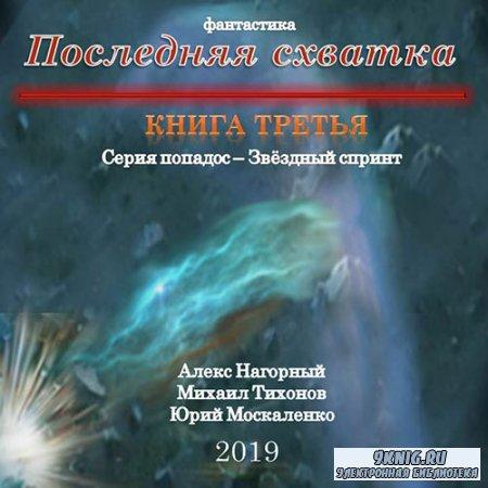 Нагорный Алекс, Тихонов Михаил, Москаленко Юрий - Последняя схватка (Аудиок ...
