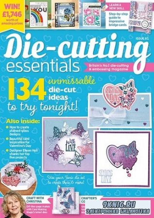 Die-cutting Essentials №61 2020