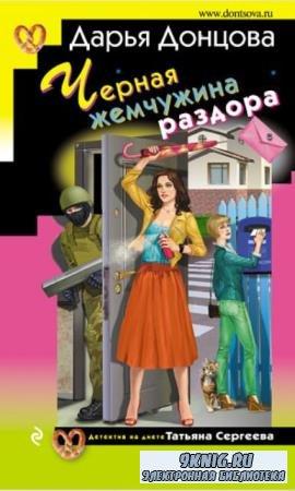 Дарья Донцова - Детектив на диете. Татьяна Сергеева (27 книг) (2008-2019)