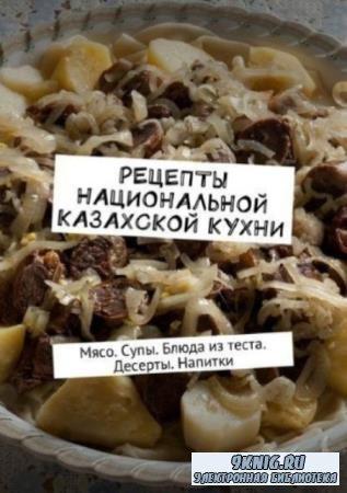 Алдар Косе - Рецепты национальной казахской кухни. Мясо. Супы. Блюда из теста. Десерты. Напитки (2018)