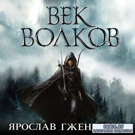 Гжендович Ярослав - Век волков (Аудиокнига)