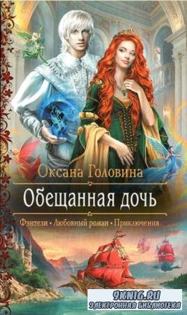 Романтическая фантастика (489 книг) (2011-2019)