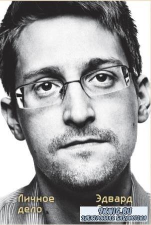 Эдвард Сноуден - Эдвард Сноуден. Личное дело (2019)