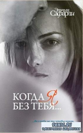 Эльчин Сафарли - Собрание сочинений (16 книг) (2008-2019)