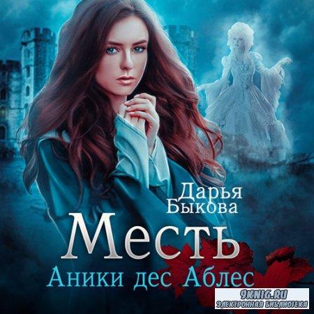 Быкова Дарья - Месть Аники дес Аблес (Аудиокнига)