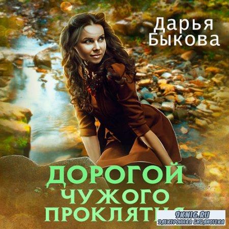 Быкова Дарья - Дорогой чужого проклятия (Аудиокнига)