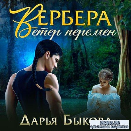 Быкова Дарья - Вербера. Ветер Перемен (Аудиокнига)