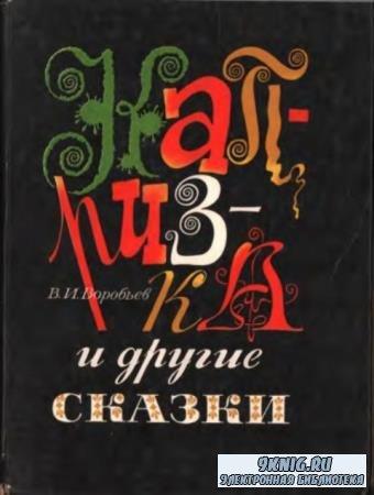 Воробьев Владимир - Капризка и другие сказки (1975)