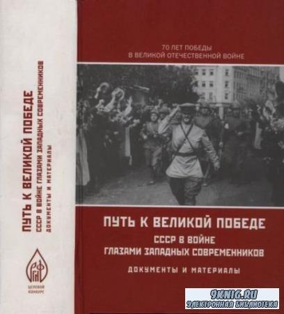 Торкунов А. В. - Путь к Великой Победе: СССР в войне глазами западных современников: документы и материалы (2015)