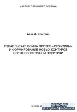 Эпштейн Алек Д. - Израильская война против «Хезболлы» и формирование новых контуров ближневосточной политики (2007)