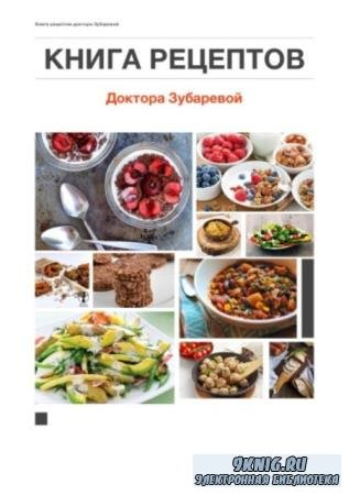 Зубарева Наталья - Книга рецептов доктора Зубаревой (2019)