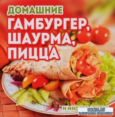 Щербо Г. (сост.) - Домашние гамбургер, шаурма, пицца и многое другое (2016)