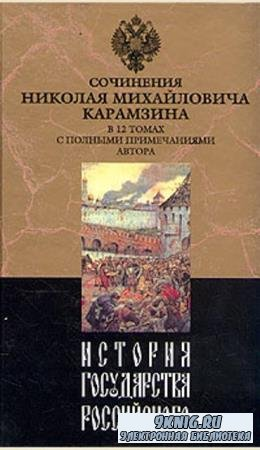 Николай Карамзин - История государства Российского. В двенадцати томах (12 томов) (2003)
