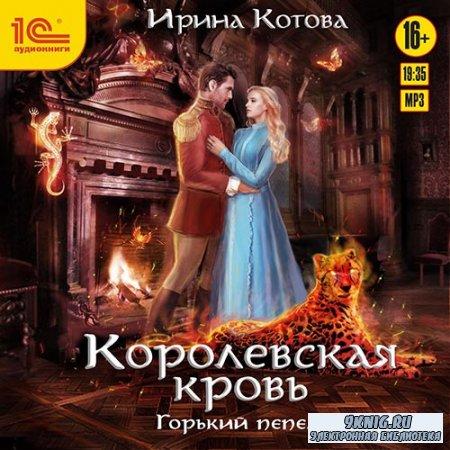 Котова Ирина - Королевская кровь. Горький пепел (Аудиокнига)