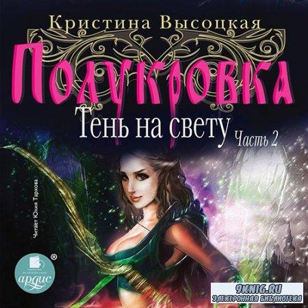Высоцкая Кристина - Полукровка. Тень на свету. Книга 2 (Аудиокнига)