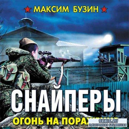 Бузин Максим - Снайперы. Огонь на поражение (Аудиокнига)