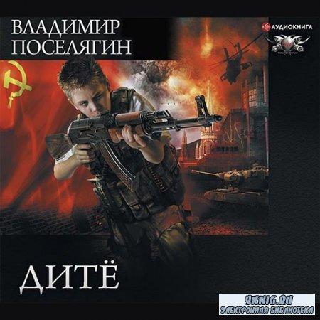 Поселягин Владимир - Дитё (Аудиокнига)