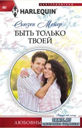 Сьюзен Мейер - Собрание сочинений (29 книг) (1997-2019)