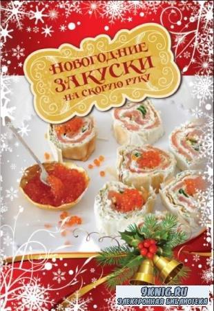 Анна Братушева - Новогодние закуски на скорую руку (2013)