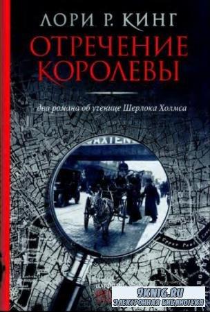 Лори Р. Кинг - Ученица Холмса. Нелепо женское правленье (2 книги) (2002, 2007)