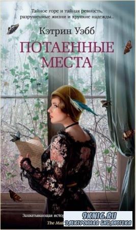 Кэтрин Уэбб - Собрание сочинений (9 книг) (2014-2019)