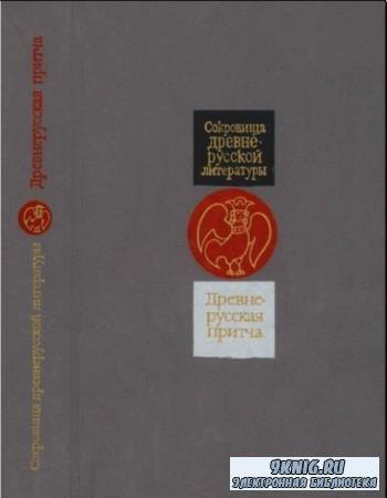 Сокровища Древнерусской литературы (11 книг) / Художественная / 1981-1991 / PDF, DjVu (1981-1991)