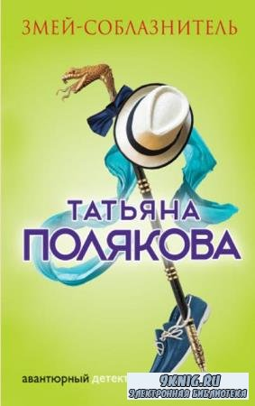 Татьяна Полякова - Собрание сочинений (105 книг) (1997-2019)