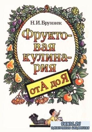 Бруннек Н.И. - Фруктовая кулинария от А до Я (1993)