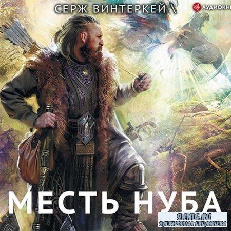 Винтеркей Серж - Месть Нуба (Аудиокнига)