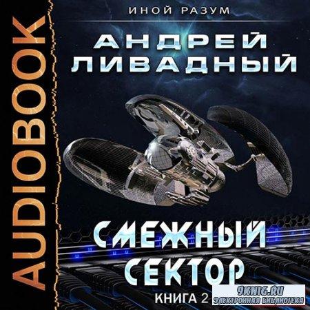 Ливадный Андрей - Иной Разум. Смежный сектор (Аудиокнига)