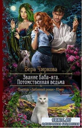 Вера Чиркова - Собрание сочинений (75 книг) (2011-2019)