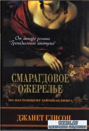 Джанет Глисон - Собрание сочинений (4 книги) (2008-2018)