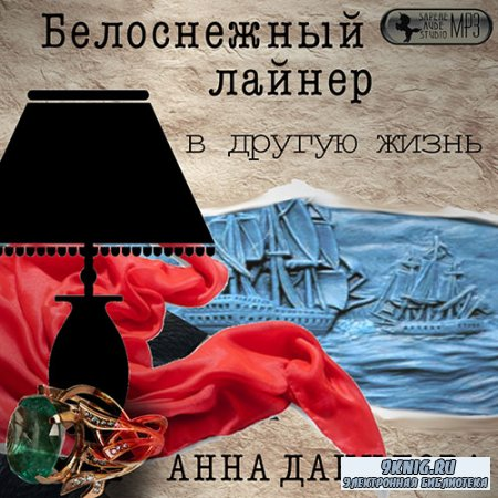 Данилова Анна - Белоснежный лайнер в другую жизнь (Аудиокнига)